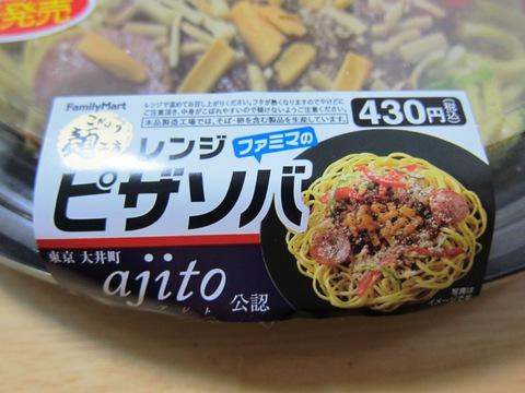 ajito公認ファミマのピザソバ
