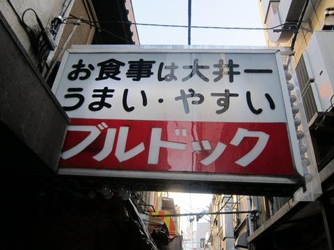 ブルドック (大井町) オムライス
