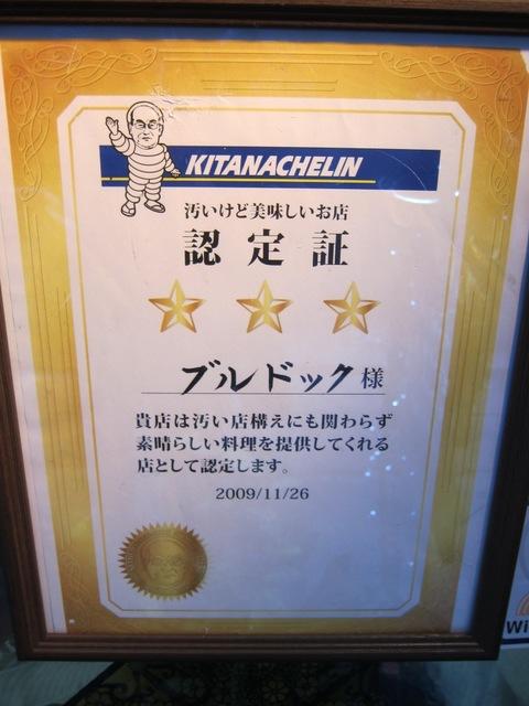 ブルドック (大井町) エビフライ