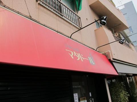 牛骨らぁ麺マタドール (北千住) 牛骨スープの天ざる中華