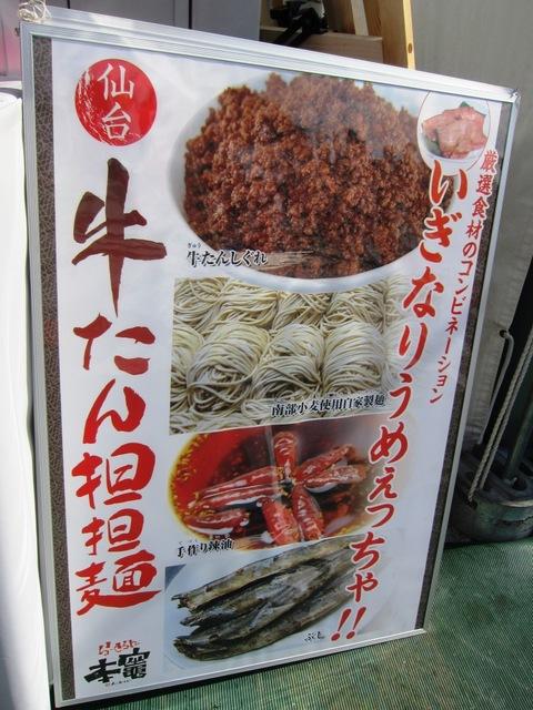 東京ラーメンショー2012 第二幕