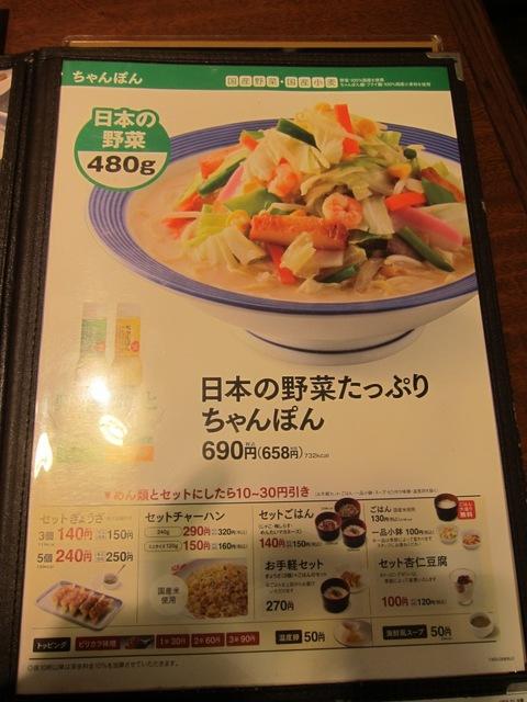 リンガーハット大森店 (大森) 野菜たっぷりちゃんぽん