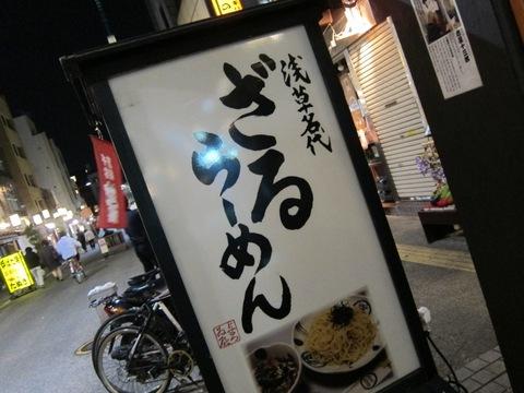 与ろゐ屋 (浅草) 甲斐路軍鶏の油そば?
