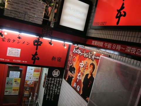 蒙古タンメン中本 新宿店 (新宿) 塩タンメン