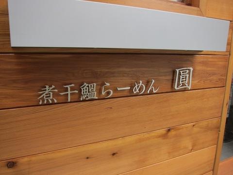 煮干し鰮らーめん 圓 (町田) 昔ながらのら~めん