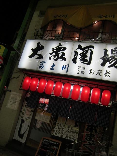 大衆酒場 富士川 (大森) イエローカードなんてこわくない