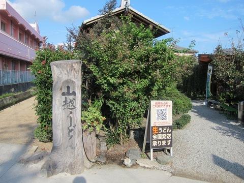 山越うどん (香川県) やまかけ・かまたま