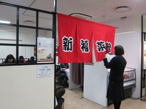 新福菜館 (新宿伊勢丹) 伝統とモダンの共演 京都展
