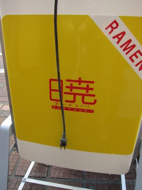 ラーメン暁(^^) (蒲田) ラーメン・海老ポタつけめん