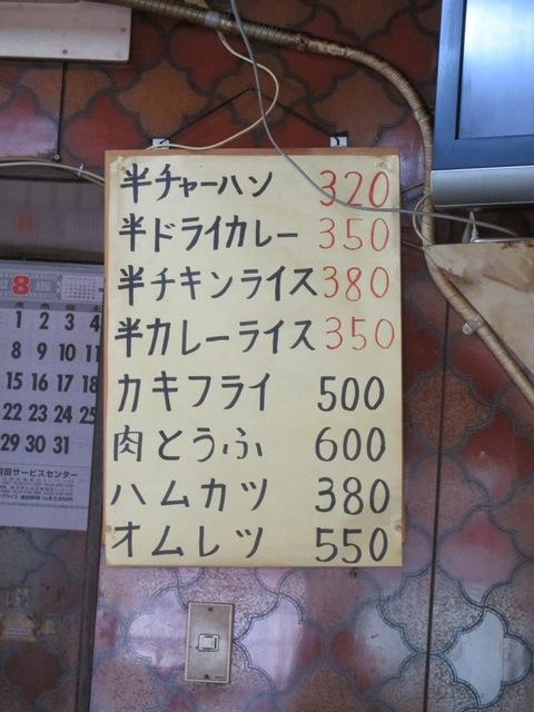 朋友 (糀谷) タンメン・餃子