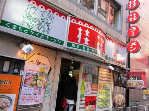 桂花ラーメン 渋谷センター街店 (渋谷) 太肉麺