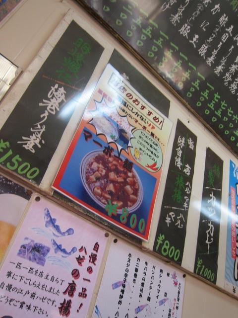 満福 (大森海岸) タンメン&チャーハン