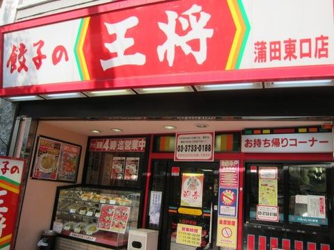 餃子の王将 蒲田東口店 (蒲田) 王将ラーメンセット