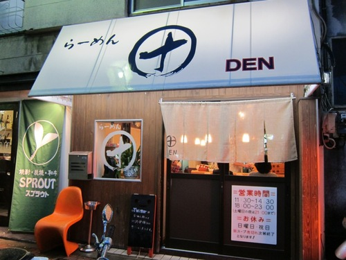 らーめん田 DEN (西大井) ワンタン麺?