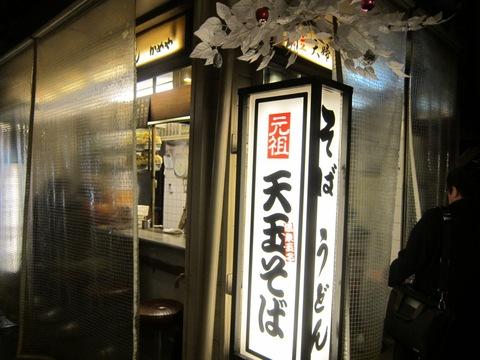 新宿で焼きそばと天玉と田代32