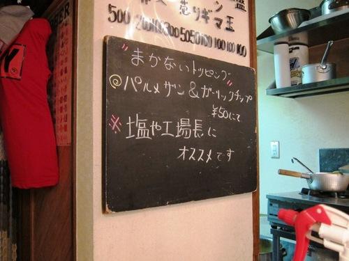 らーめん田 DEN (西大井) 冷やしタンタン