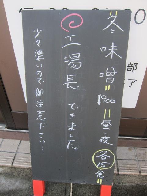 らーめん田 DEN (西大井) =冬味噌= 工場長