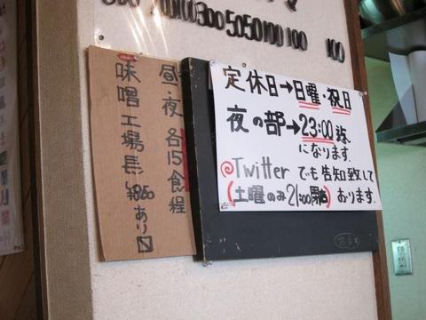 らーめん田 DEN (西大井) 味噌工場長