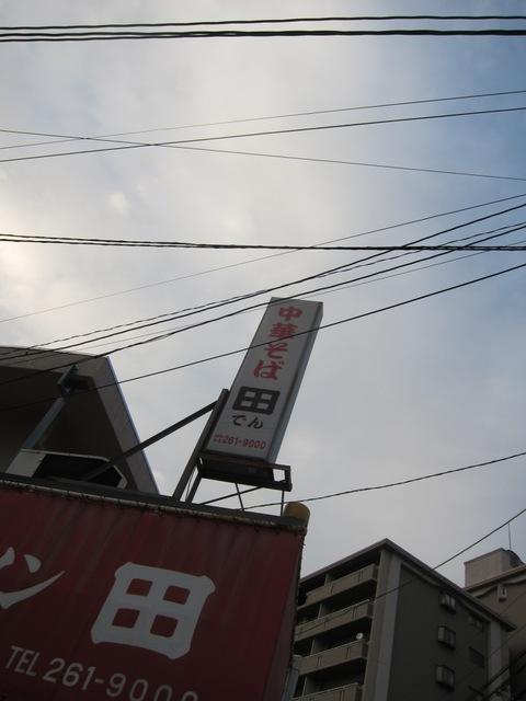 ラーメン田 (矢賀) ラーメン