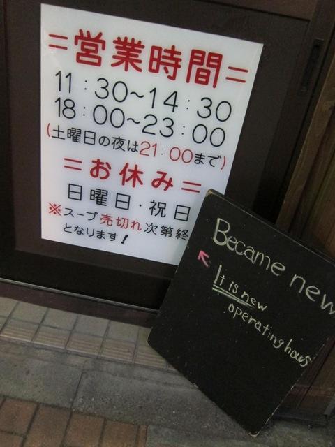 らーめん田 DEN (西大井) 鶏塩温玉