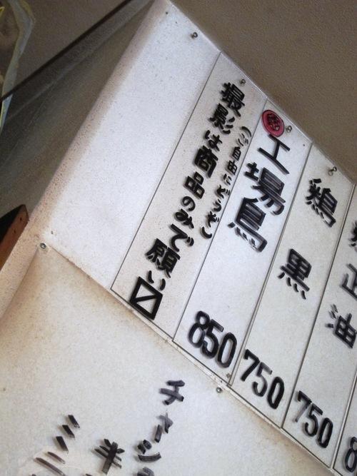 らーめん田 DEN (西大井) 中華そば ワンタン入り