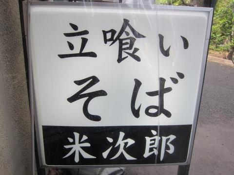 立喰いそば 米次郎 (大岡山) アジ