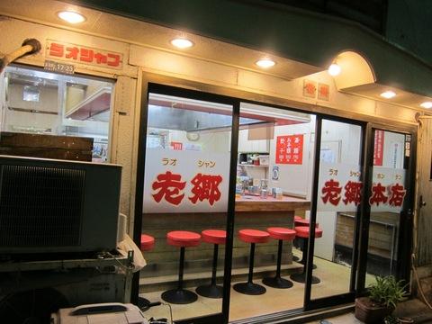 老郷 本店 (平塚) 湯麺・餃子・みそ麺