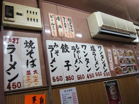 ラーメン若月 (新宿) 焼きそばとかラーメンとか