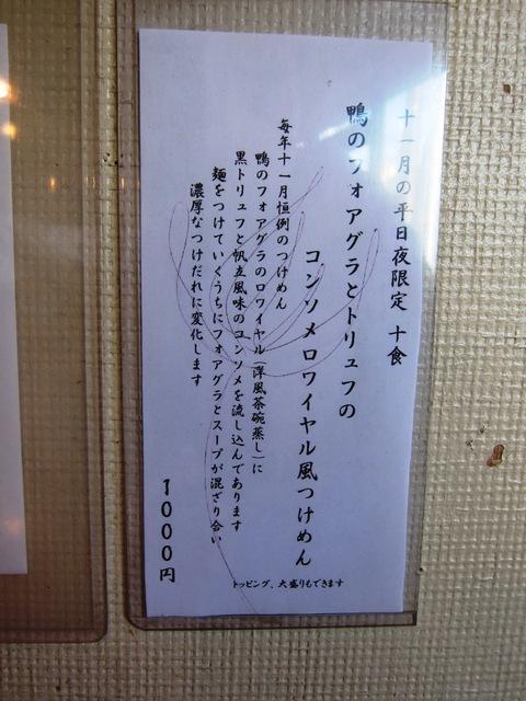 菜 (本八幡) 塩にぼし・濃口かつお
