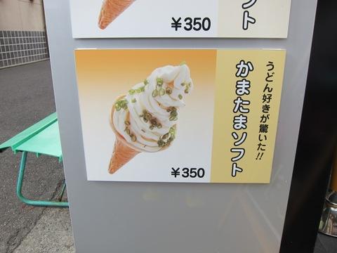三代目 讃岐つけ麺 萬次郎 (みの) 醤油