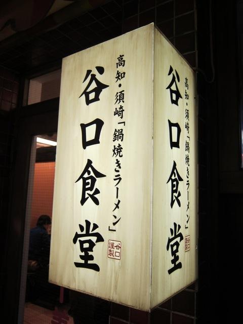 谷口食堂 (新横浜ラーメン博物館) 鍋焼きラーメン