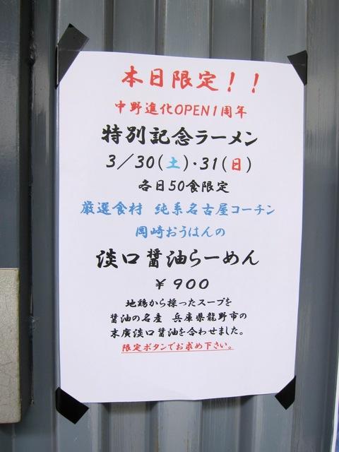 町田汁場 しおらーめん進化 (町田) 淡口醤油らーめん