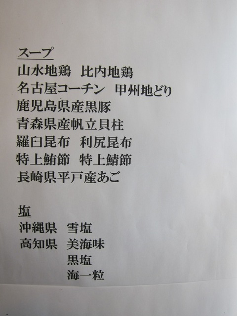 町田汁場 しおらーめん進化 (町田) 塩らーめん~極~