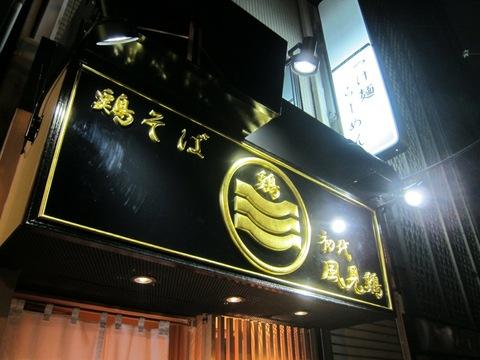 鶏そば 初代風見鶏 (神保町) 試食会