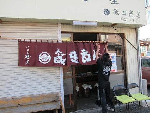 飯田商店 (湯河原) ポトフ風ラーメン