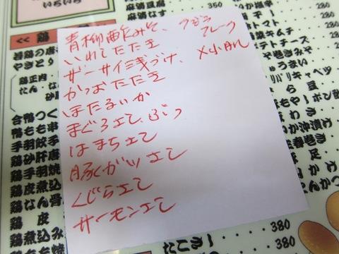 鳥万 (蒲田) クオリティ考(借)