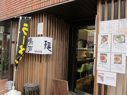 鳴声 (西馬込) 海老香る担担麺