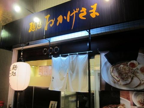 麺処 おかげさま (笹塚) トマト鶏白湯