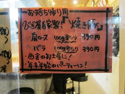 麺処 びぎ屋 (学芸大学) Soft忘年会