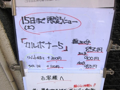 ajito (大井町) カルボナーら