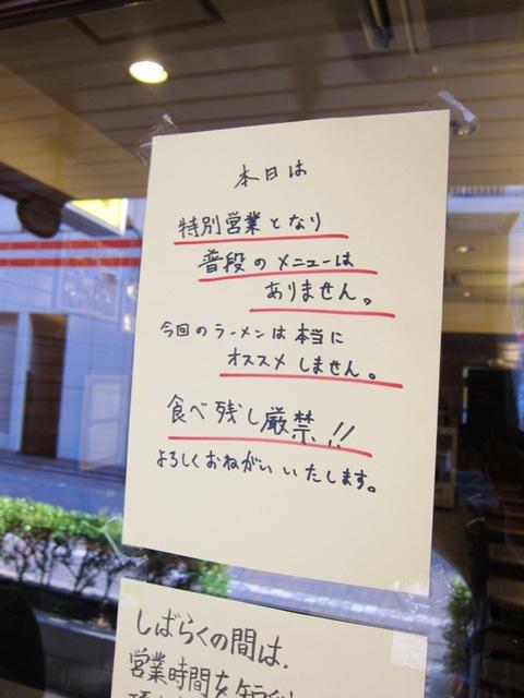 サディスティックヌードルハル (蒲田) Sツケ+野菜大