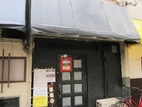 ajito (大井町) サマソ肉