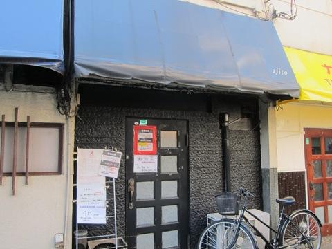 ajito (大井町) ピザソバと4M