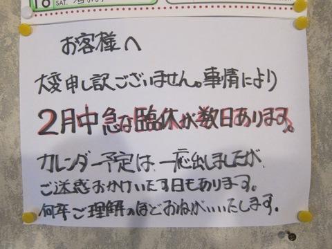 ajito (大井町) ajitoのつけ麺