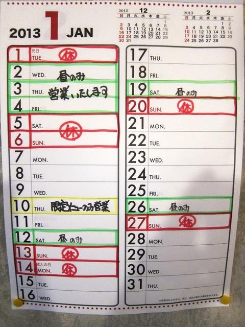 ajito (大井町) 4M(仮?)