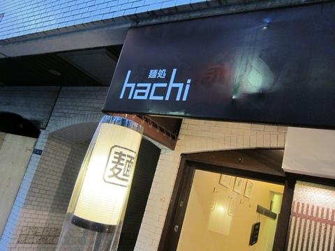 麺処 hachi (新宿) 濃菜伊太利麺
