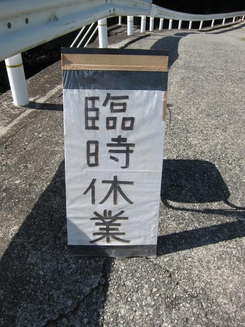 三嶋製麺所 (香川県) うどん小+玉子