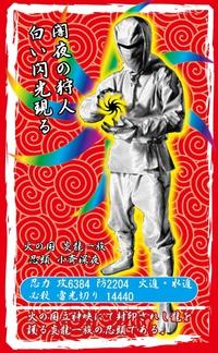 忍者 熊本城4
