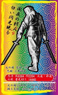 忍者 熊本城3