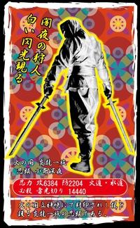 忍者 熊本城2